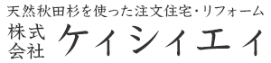天然秋田杉等を使った注文住宅やリフォームのご相談は、所沢市にある株式会社ケイシイエイへ HOME 株式会社ケィシィエィ